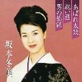 プレミアシリーズ坂本冬美「あばれ太鼓」「祝い酒」「男の情話」