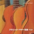 クラシック・ギター名曲 ベスト ナルシソ・イエペス ギターの魅力