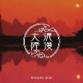 浪漫大陸 ROMANTIC CHINA