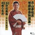 京山幸枝若 秘蔵浪曲特選集(九)