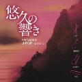 悠久の響き~中国伝統楽器J-POPセレクション