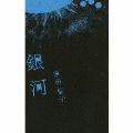 銀河 [CD+BOOK]<初回限定盤>