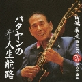 田端義夫歌手生活70周年記念全曲集 バタヤンの人生航路