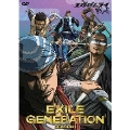 EXILE GENERATION SEASON1 BOX
