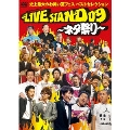 YOSHIMOTO Presents LIVE STAND 09 ~ネタ祭り~ 史上最大のお笑い夏フェス ベストセレクション