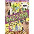 初回限定BOX あらびき団アンコール~あの素晴らしい芸をもう一度~<初回限定版>