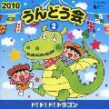 2010 うんどう会 2 ド!ド!ド!ドラゴン