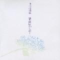月に斑雲 紫陽花に雨 [CD+ブックレット]<初回盤B>
