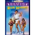 ブルー・ハワイ