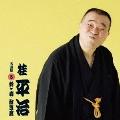 桂平治 名演集5 「鈴が森 / 酢豆腐」