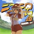 ニコニ甲子園 ~みんな野球好きか!?~