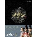 イ・サン DVD-BOX IV