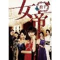 女帝 薫子 DVD BOX[PCBE-63543][DVD] 製品画像