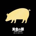 黄金の豚 -会計検査庁 特別調査課- オリジナル・サウンドトラック