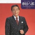 春日八郎 ベストセレクション2011