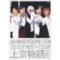 2010 FIRST TOUR 上京物語<初回限定盤>