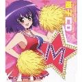 TVアニメ「えむえむっ!」嵐子CD