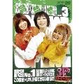 大久保×鳥居×ブリトニー 3P スリーピース VOLUME 3