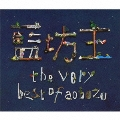 the very best of aobozu<初回限定盤>