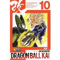 ドラゴンボール 改 -人造人間・セル編- 10