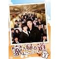 家に帰る道 DVD-BOX2