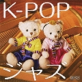 K-POPジャズ
