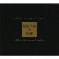 35th Anniversary 松山千春の世界 Chiharu Matsuyama Selection<通常盤>