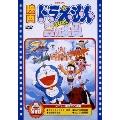 映画ドラえもん のび太と雲の王国<期間限定生産版> DVD