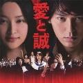 映画「愛と誠」オリジナル・サウンドトラック