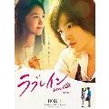 チャン・グンソク/ラブレイン 完全版 DVD BOX 1 [PCBG-61548]