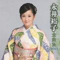 永井裕子 全曲集 2013