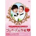 プロポーズ大作戦~Mission to Love DVD-BOX1