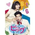 ビッグ~愛は奇跡<ミラクル>~ DVD-BOX1