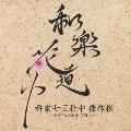 和楽花道中 杵家七三社中 傑作撰~ボカロ曲を演奏して戴いた~ [HQCD+DVD]