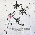 和楽花道中 杵家七三社中 傑作撰~ボカロ曲を演奏して戴いた~ [HQCD+Blu-ray Disc]