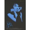 ベティ・ブルー <製作25周年記念 HDリマスター版 DVD・コレクターズBOX><初回限定生産版>