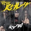 野獣バイブレーター [CD+DVD]<初回生産限定盤>