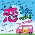 恋うたベスト Mixed by DJ瑞穂