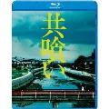 共喰い [Blu-ray Disc+DVD]