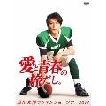 及川光博ワンマンショーツアー2014「愛と青春の旅だし。」