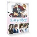 近キョリ恋愛 ~Season Zero~ Vol.2