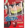 アローエンブレム グランプリの鷹 DVD-BOX デジタルリマスター版 BOX1