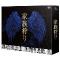 家族狩り ディレクターズカット完全版 DVD-BOX[TCED-2413][DVD] 製品画像