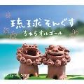 琉球そんぐす~ちゅらオルゴール/α波オルゴール CD