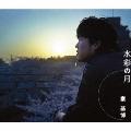 水彩の月 [CD+DVD]<初回生産限定盤>
