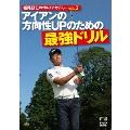 堀尾研仁のゴルフアカデミー VOL.2 アイアンの方向性UPのための最強ドリル