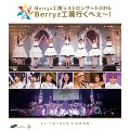 Berryz工房ラストコンサート2015 Berryz工房行くべぇ~! -2015年3月3日 日本武道館-