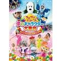ワンワンといっしょ! 夢のキャラクター大集合 春のプリンセスとおさむい将軍 DVD