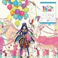 ろんかば -J-POP ZOO- [CD+直筆サイン入りストラップ]<初回限定盤>