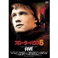 スローターハウス5[KIBF-4132][DVD] 製品画像